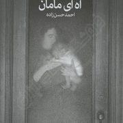 کتاب آه ای مامان