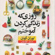 کتاب روزی که زندگی کردن آموختم