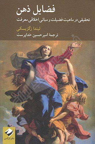 کتاب فضایل ذهن