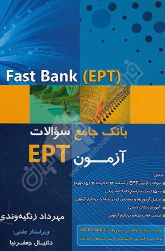 بانک جامع سؤالات آزمون EPT