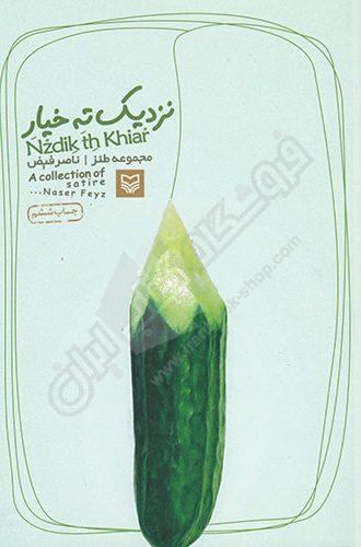 کتاب نزدیک ته خیار