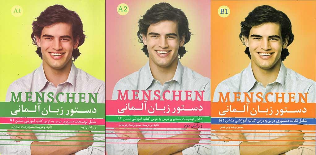 کتابدستور زبان آلمانی Menschen