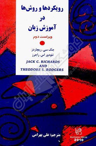 کتاب رویکردها و روش ها در آموزش زبان