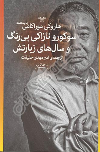 کتابسوکورو تازاکی بی رنگ و سال های زیارتش