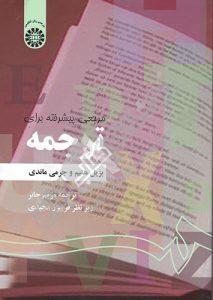 کتاب مرجعی پیشرفته برای ترجمه