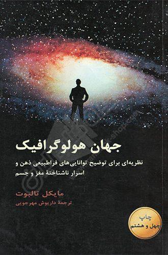کتاب جهان هولوگرافیک