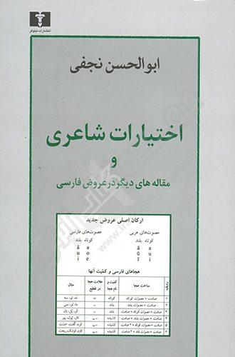 اختیارات شاعری و مقاله های دیگر در عروض فارسی