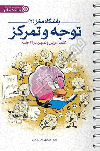 کتاب باشگاه مغز 2