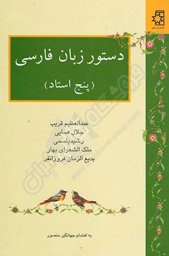 کتاب دستور زبان فارسیپنج استاد
