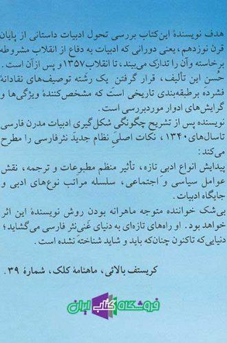 صد سال داستان نویسی ایران