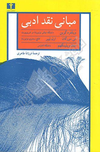 کتاب مبانی نقد ادبی