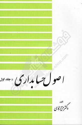 کتاب اصول حسابداری جلد اول