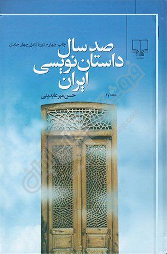 کتابصد سال داستان نویسی ایران
