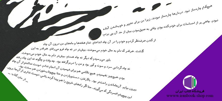 کتاب شیر تلخ اثر الیف شافاک