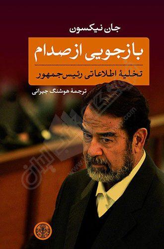کتاببازجویی از صدام