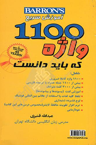 1100 واژه ضروری انگلیسی