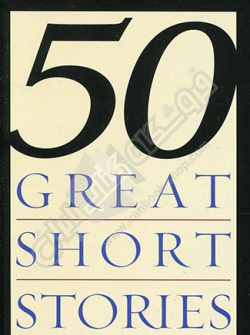 کتاب Fifty Great Short Stories