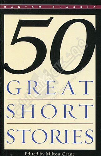 کتابFifty Great Short Stories