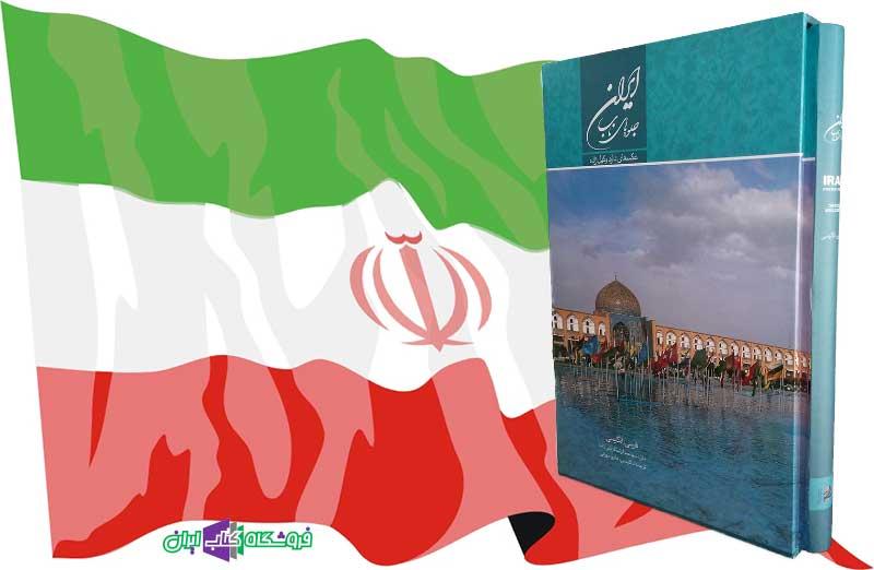 کتاب ایران جلوه های ناب