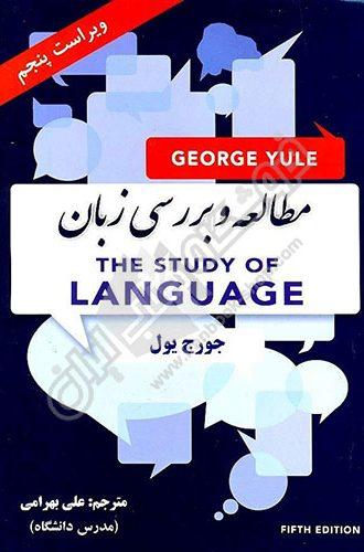 کتاب مطالعه و بررسی زبان