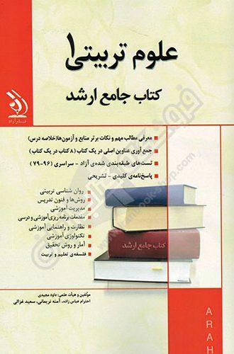 کتاب جامع ارشد علوم تربیتی 1
